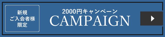 新規ご入会者様限定2000円キャンペーン